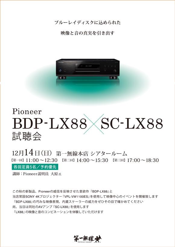 BDP-LX88_201412_580