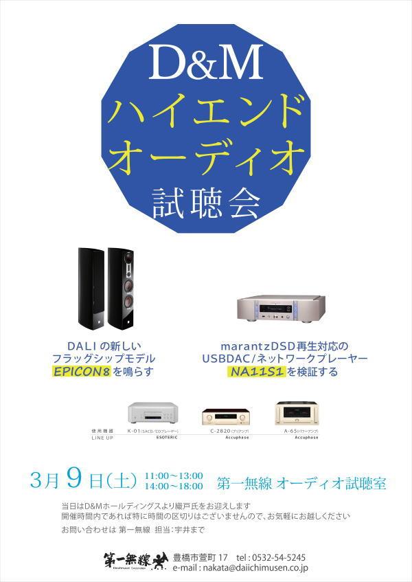 D&M20130309