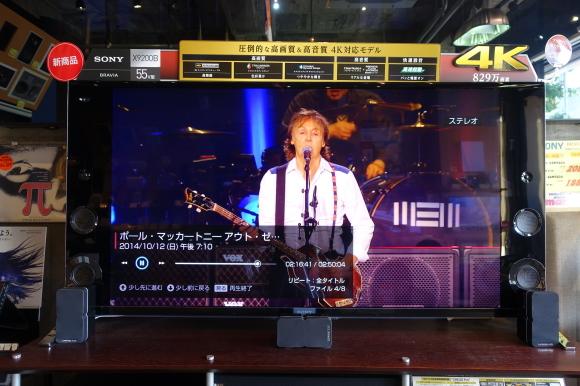 FMP-X7 Paul McCartney
