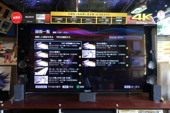 FMP-X7 rokugaitiran