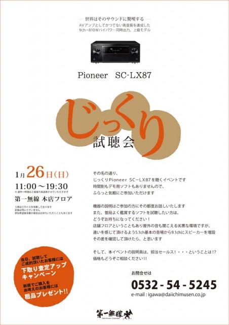 PioneerA2_201401_000