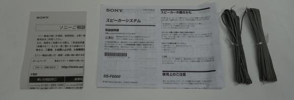 SS-F6000.1