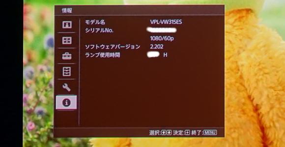 VPL-VW315 update3