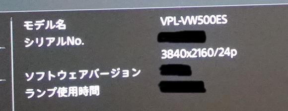 VW500ES 4K24P表示