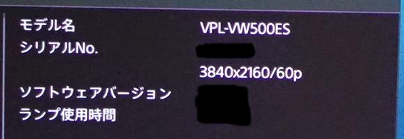 VW500ES 60P表示