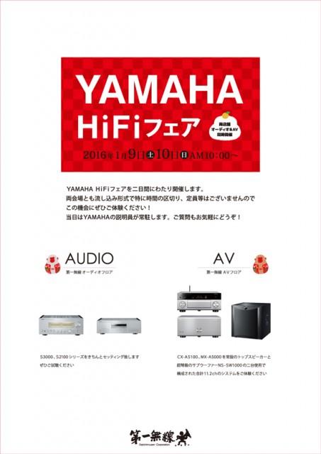yamaha_201601_a